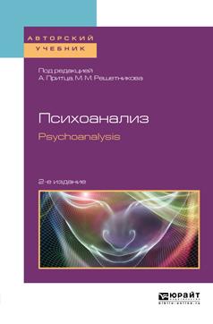 Психоанализ. Psychoanalysis. Учебное пособие