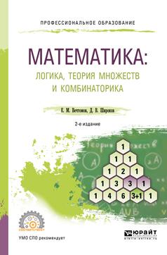 Математика. Логика, теория множеств и комбинаторика. Учебное пособие