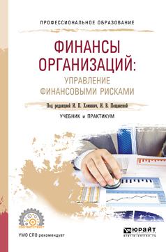 Финансы организаций. Управление финансовыми рисками. Учебник и практикум