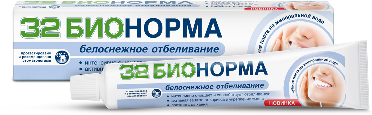32 Бионорма зубная паста белоснежное отбеливание, 75 мл