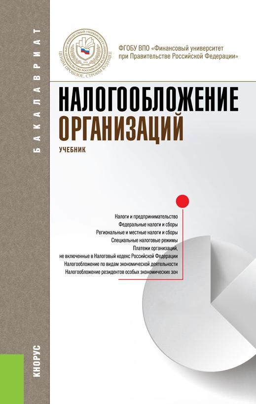 Налогообложение организаций. Учебник