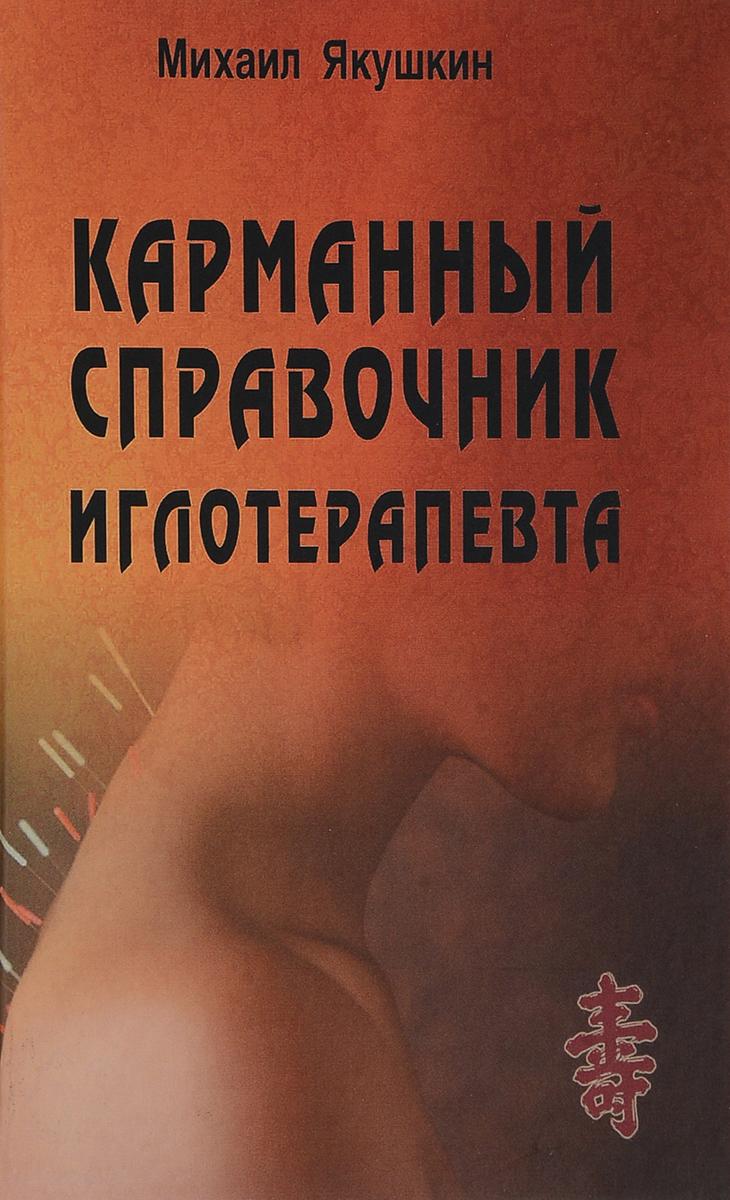 Карманный справочник иглотерапевта. Михаил Якушкин