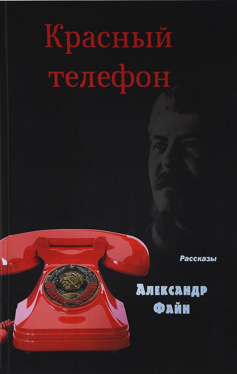 Александр Файн Красный телефон. Рассказы творческий метод писателя александра файна