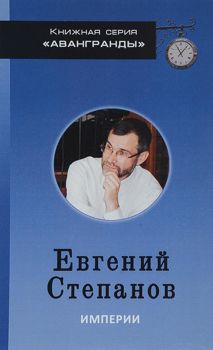 Евгений Степанов Империи
