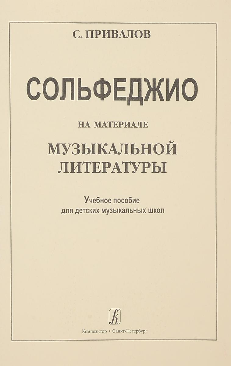 Сольфеджио на материале музыкальной литературы. Учебное пособие