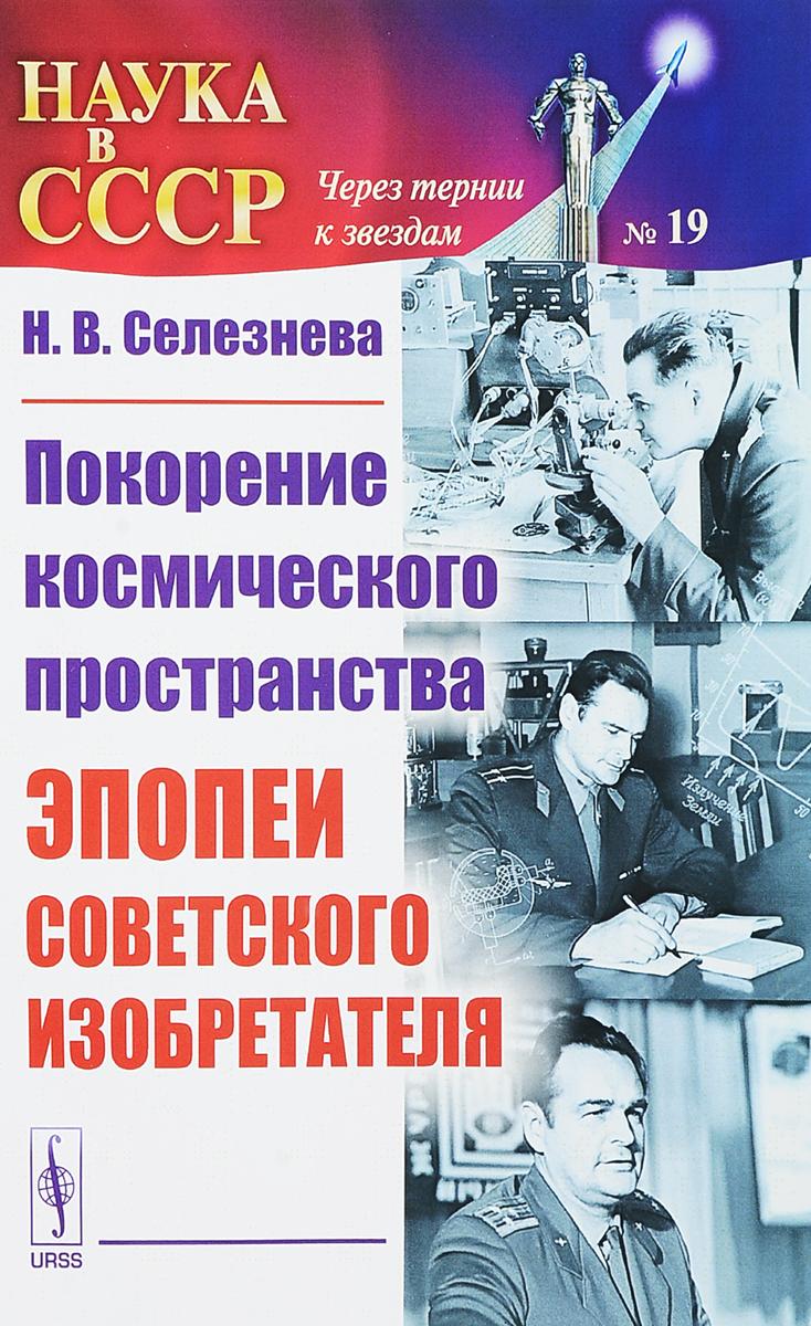 Н. В. Селезнева Покорение космического пространства. Эпопеи советского изобретателя