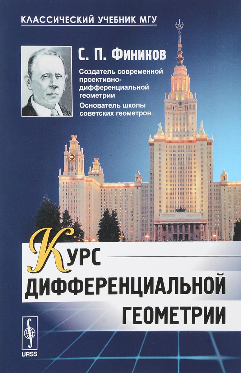 С. П. Фиников Курс дифференциальной геометрии