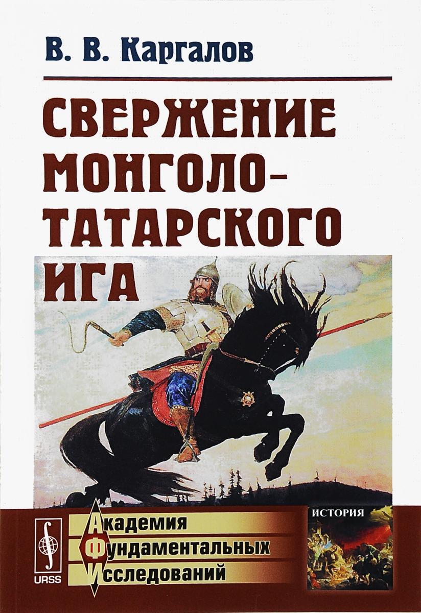 В. В. Каргалов Свержение монголо-татарского ига конец ордынского ига