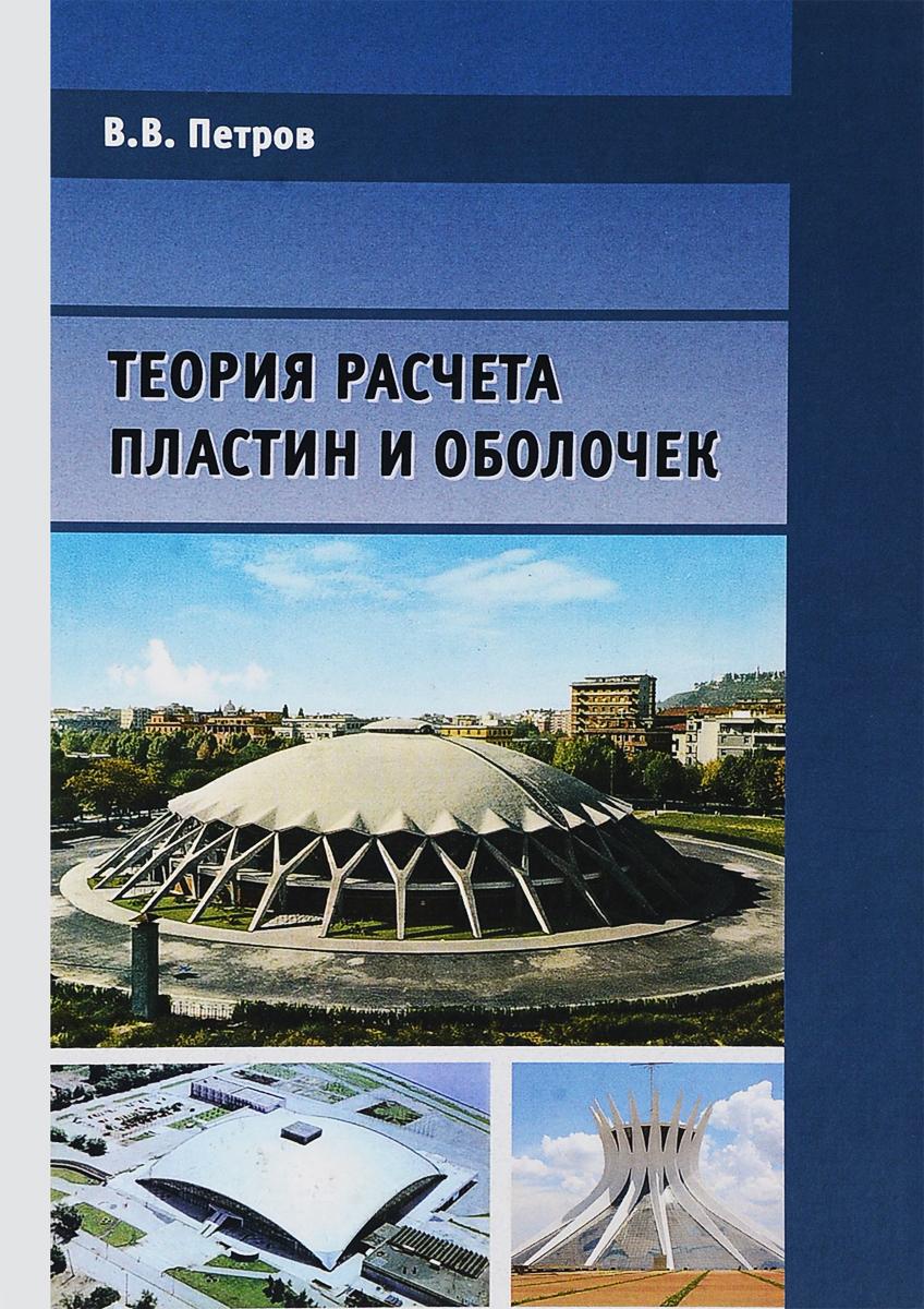 В. В. Петров Теория расчета пластин и оболочек