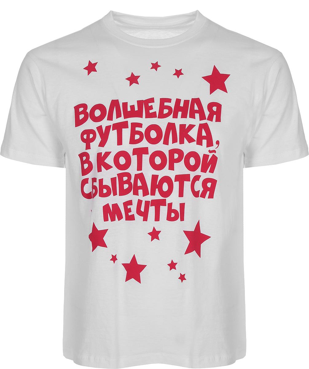 Футболка Эксмо Волшебная футболка, в которой сбываются мечты, цвет: белый. Размер S (44) футболка эксмо волшебная футболка в которой сбываются мечты цвет белый размер s 44