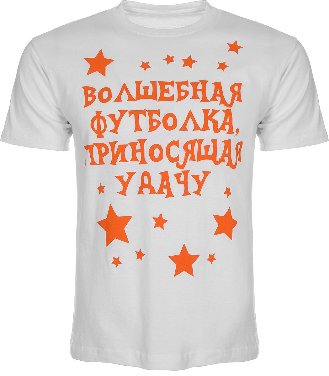 Футболка Эксмо Волшебная футболка, приносящая удачу, цвет: белый. Размер S (44) футболка эксмо волшебная футболка в которой сбываются мечты цвет белый размер s 44