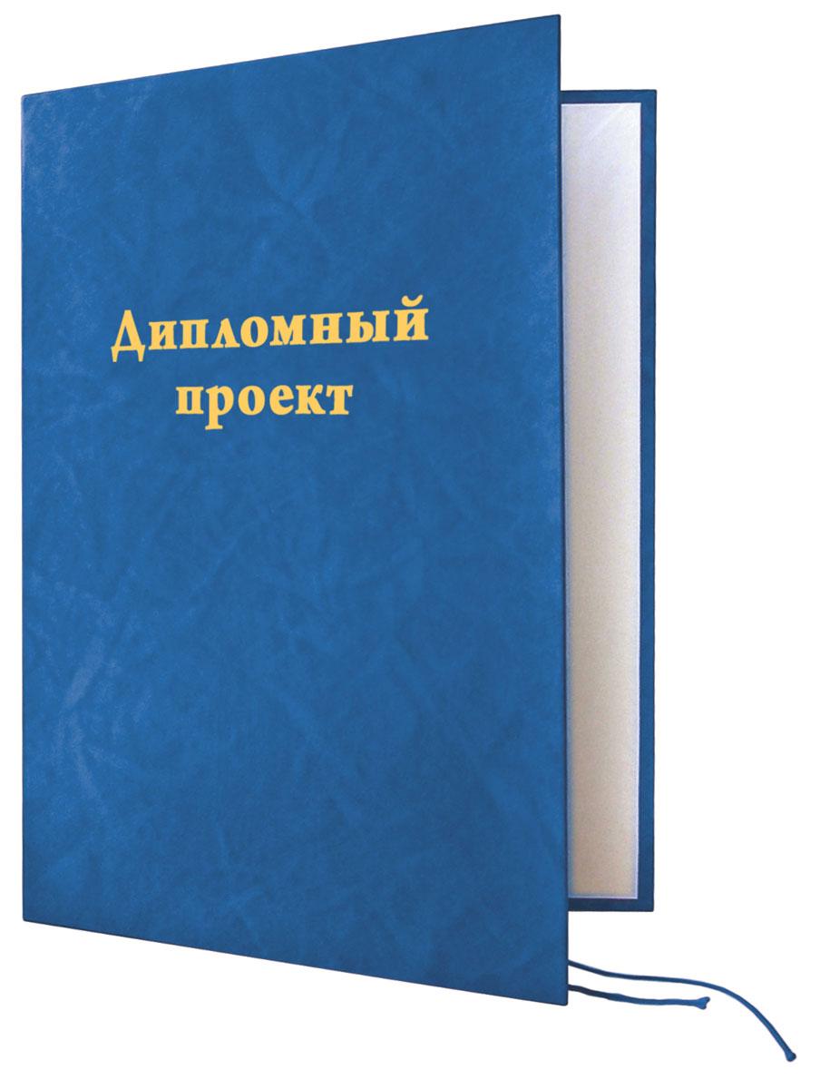 Фолиант Папка для дипломного проекта цвет синий ДП-11-синДП-11-синПапка предназначена для переплета дипломной работы. Обложка изготовлена из переплетногоматериала (синий бумвинил) с трафаретной печатью. Формат папки А4. Крепление: шнурок на 3отверстия.