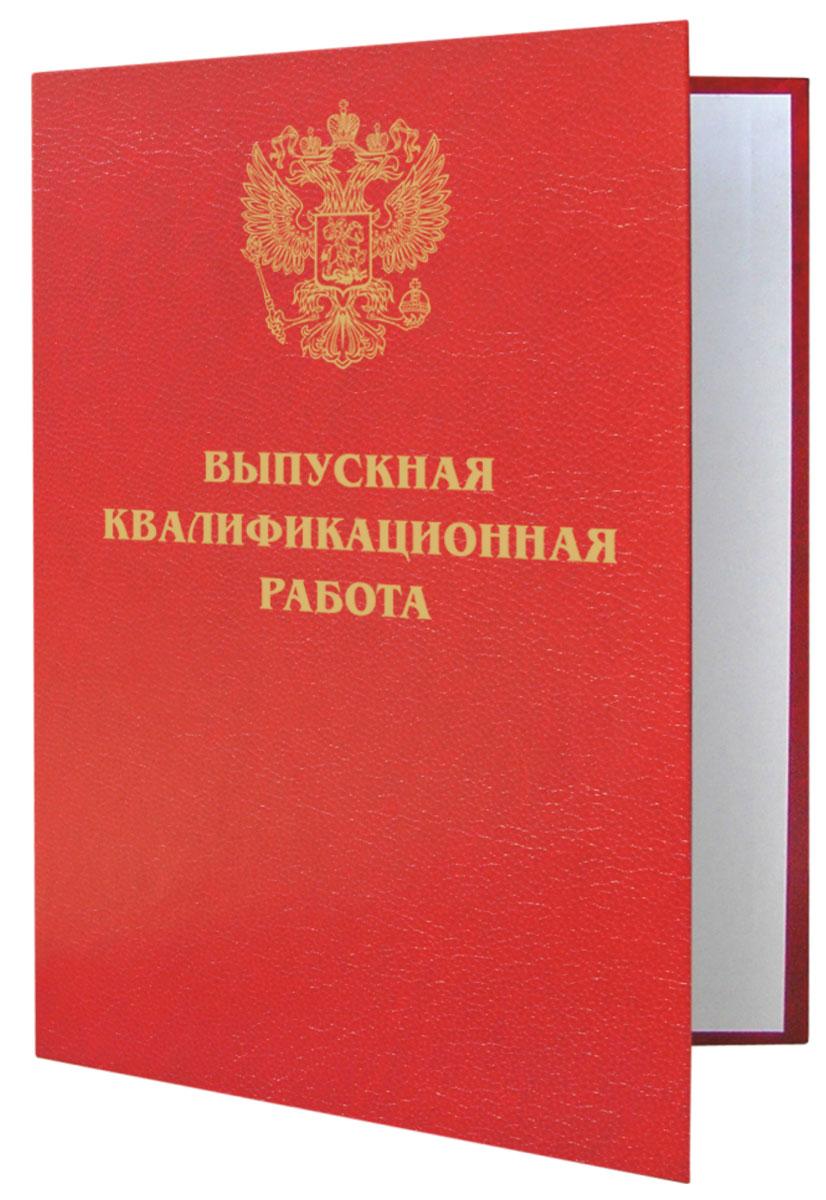 Фолиант Папка для курсовой работы цвет красный ДП-13 кр.