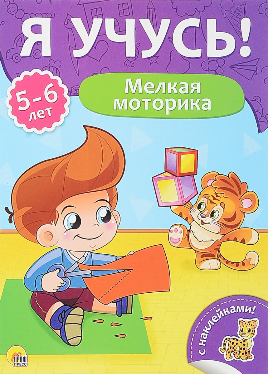 Елена Бурак Мелкая моторика. Для детей от 5 до 6 лет я учусь для детей от 3 до 4 лет мелкая моторика
