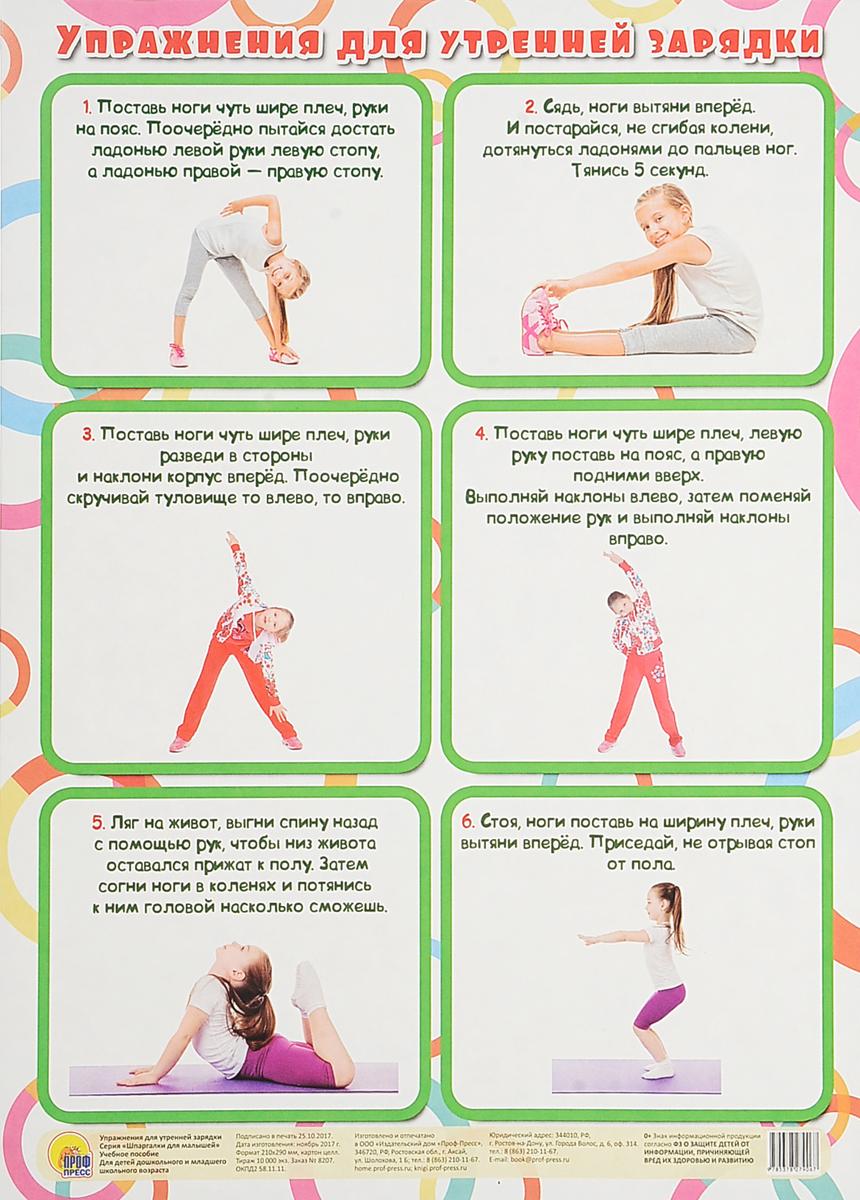 Упражнения для утренней зарядки. Учебное пособие