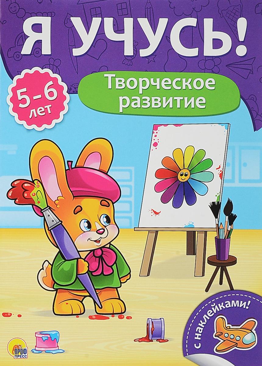 Творческое развитие. Для детей от 5 до 6 лет