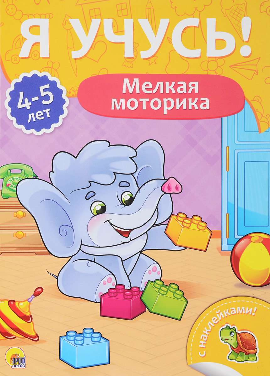 Елена Бурак Мелкая моторика. Для детей от 4 до 5 лет я учусь для детей от 3 до 4 лет мелкая моторика