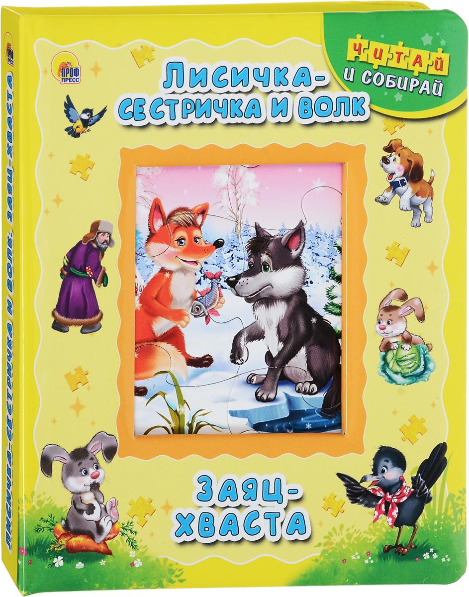 Лисичка-сестричка и волк. Заяц-хваста. Книжка-пазл