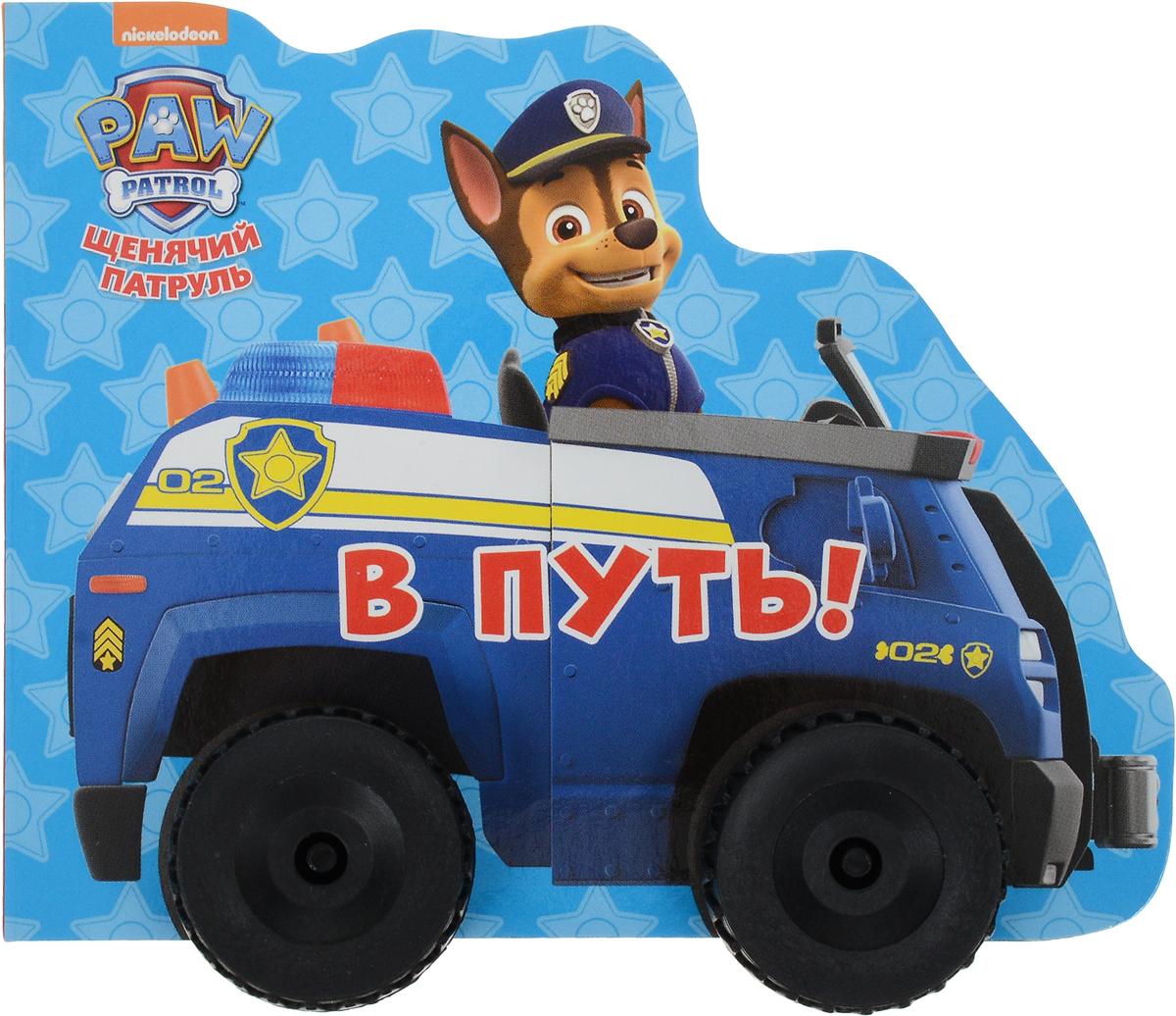 Zakazat.ru Щенячий патруль. В путь. Книжка-игрушка. А. М. Купырина