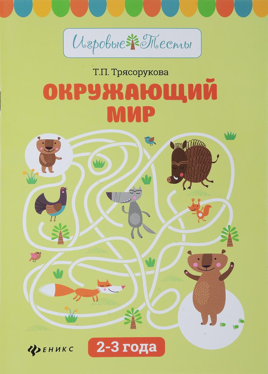 Т. П. Трясорукова Окружающий мир. 2-3 года