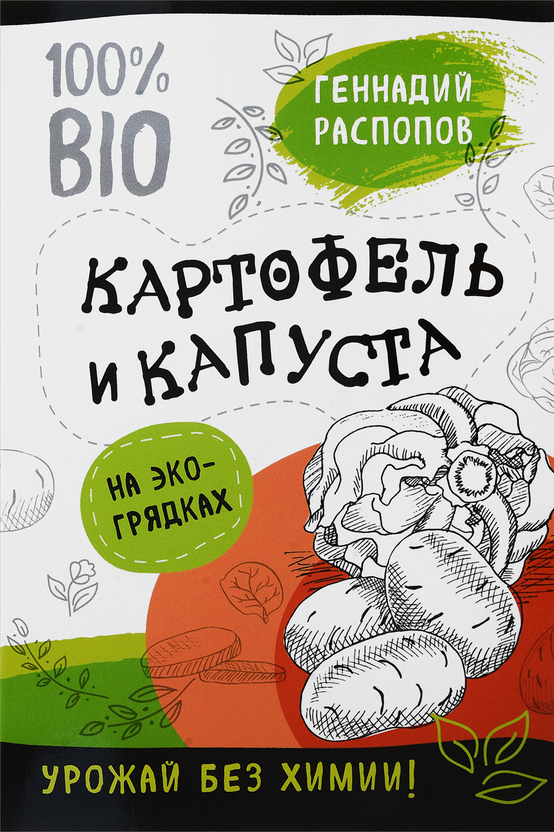 Геннадий Распопов Картофель и капуста на эко грядках. Урожай без химии