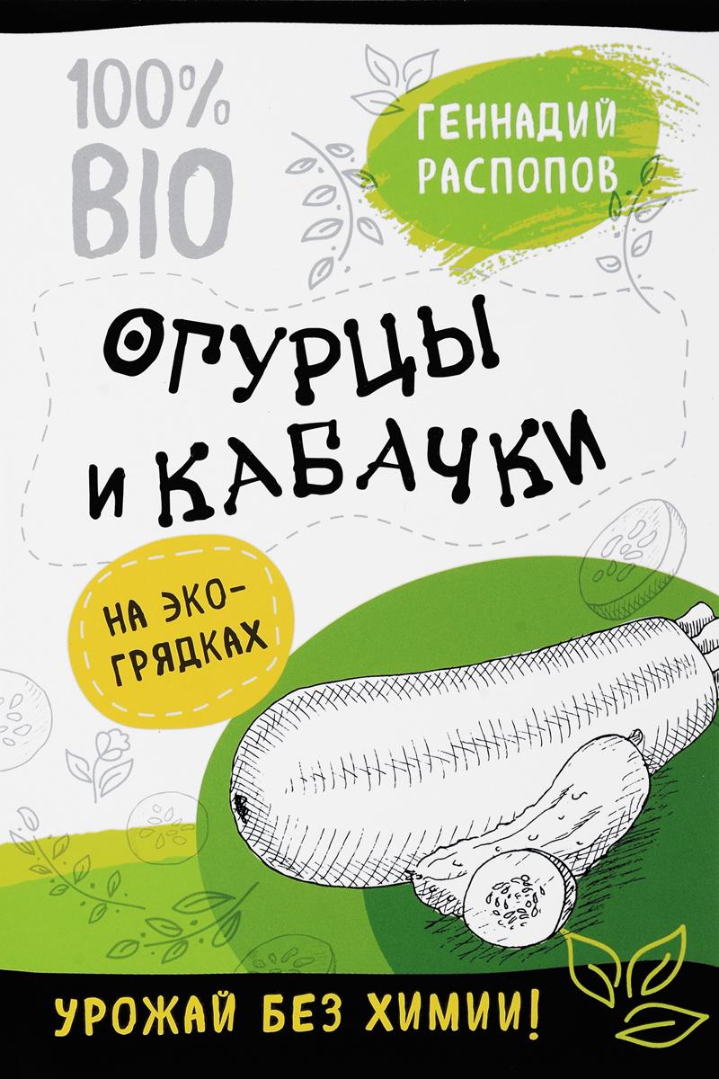 Геннадий Распопов Огурцы и кабачки на эко грядках. Урожай без химии кормилица грядка как вырастить большой урожай картофеля без химии и хлопот на любой почве