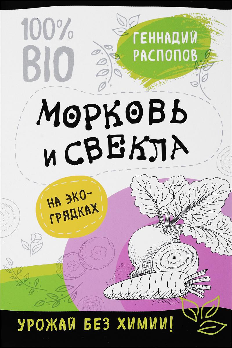 Геннадий Распопов Морковь и свекла на эко грядках. Урожай без химии