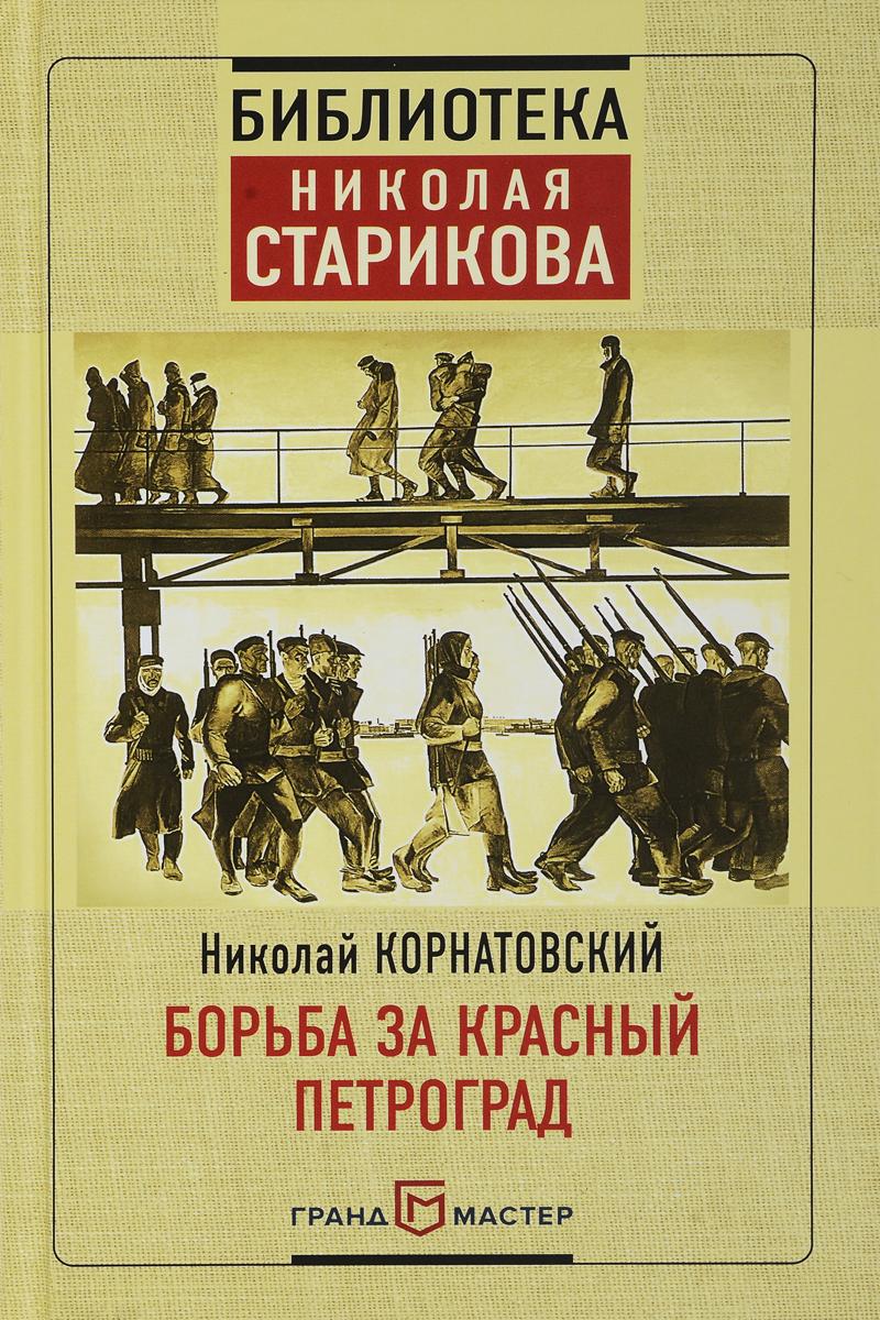 Борьба за Красный Петроград. Николай Корнатовский