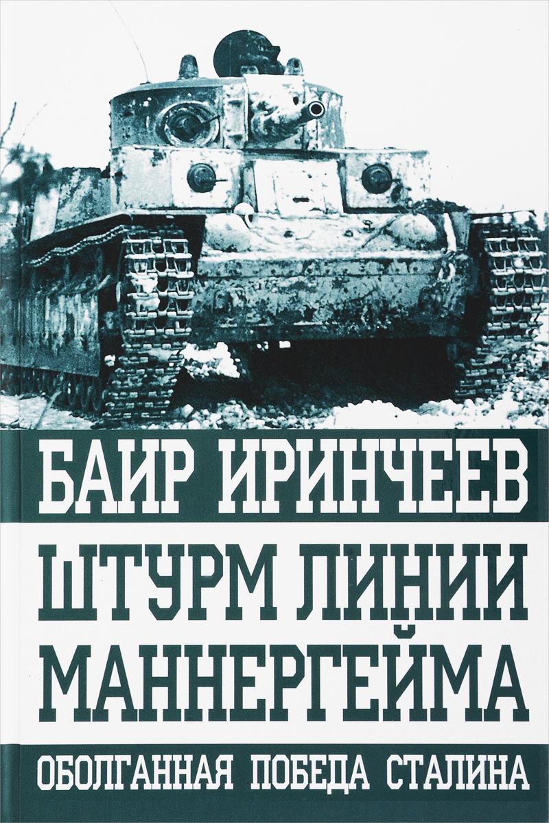 Баир Иринчеев Штурм линии Маннергейма. Оболганная победа Сталина советско финская война 1939 1940 гг линия маннергейма