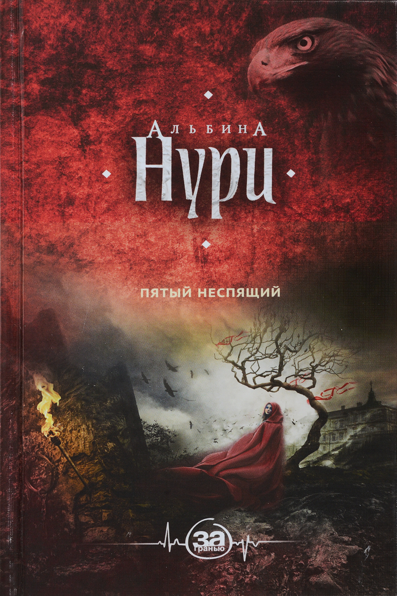 Альбина Нури Пятый неспящий ISBN: 978-5-04-090321-4