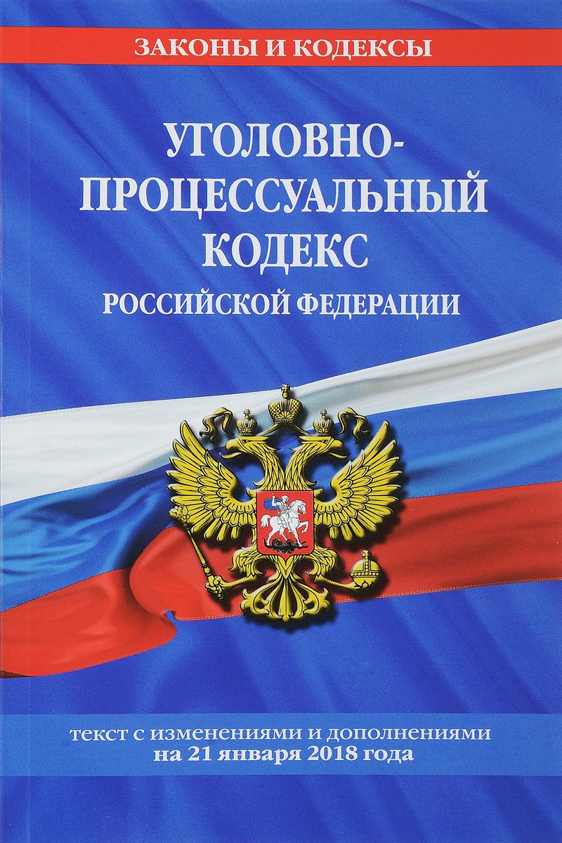 9785040920822 - Уголовно-процессуальный кодекс Российской Федерации - Книга