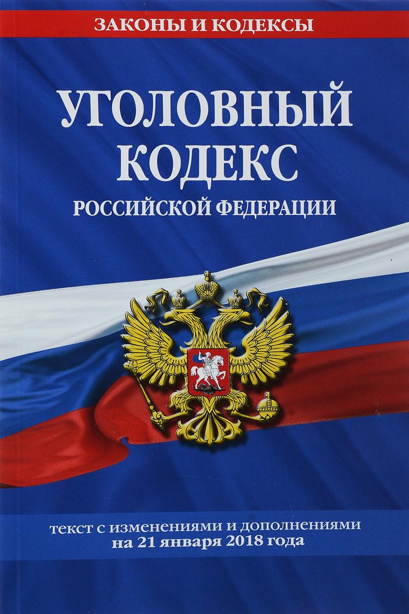 9785040920839 - Уголовный кодекс Российской Федерации - Книга