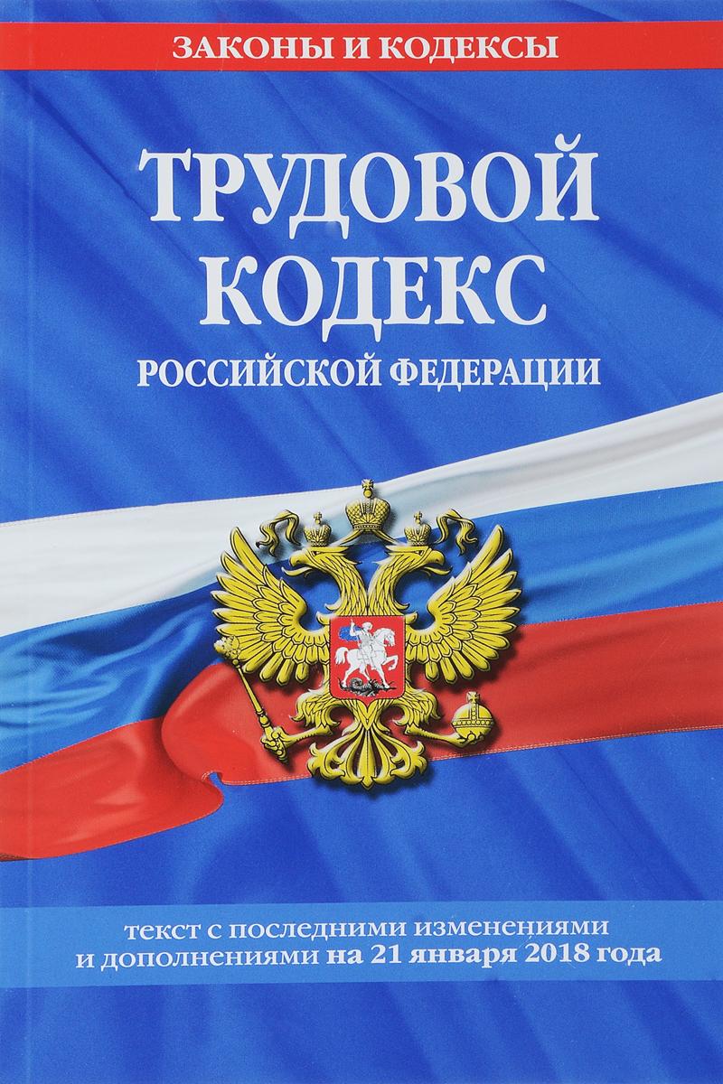 Трудовой кодекс Российской Федерации сергей сидоров трудовой кодекс российской федерации в афоризмах