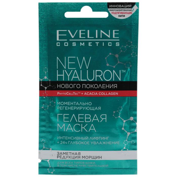 Eveline Моментально регенерирующая гелевая маска New hyaluron, 7 мл eveline роликовый гель филлер для контура глаз 2 в 1 new hyaluron 15 мл