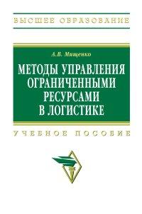 Методы управления ограниченными ресурсами в логистике. Учебное пособие
