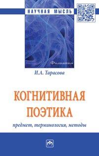 И. А. Тарасова Когнитивная поэтика. Предмет, терминология, методы м в тарасова культура и образование принципы взаимодействия