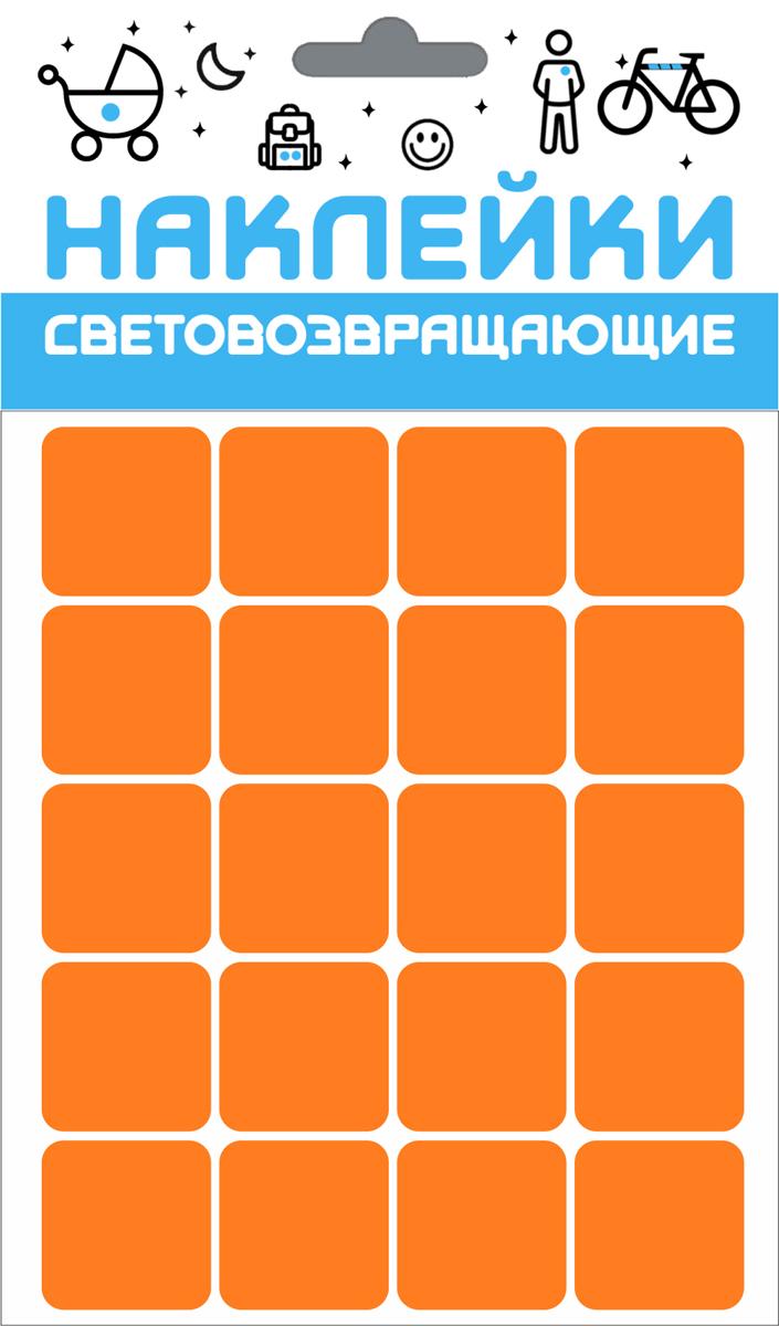 Cova Набор световозвращающих наклеек Квадрат цвет оранжевый333-168Светоотражающая наклейка с мощной клеевой основой, универсальный и удобный товар. Область применения может ограничить только фантазия, можно использовать на различных предметах и аксессуарах, таких как: мотоцикл или автомобиль, велосипед или самокат, детская коляска, санки или снегокат, сумка, рюкзак, одежда.