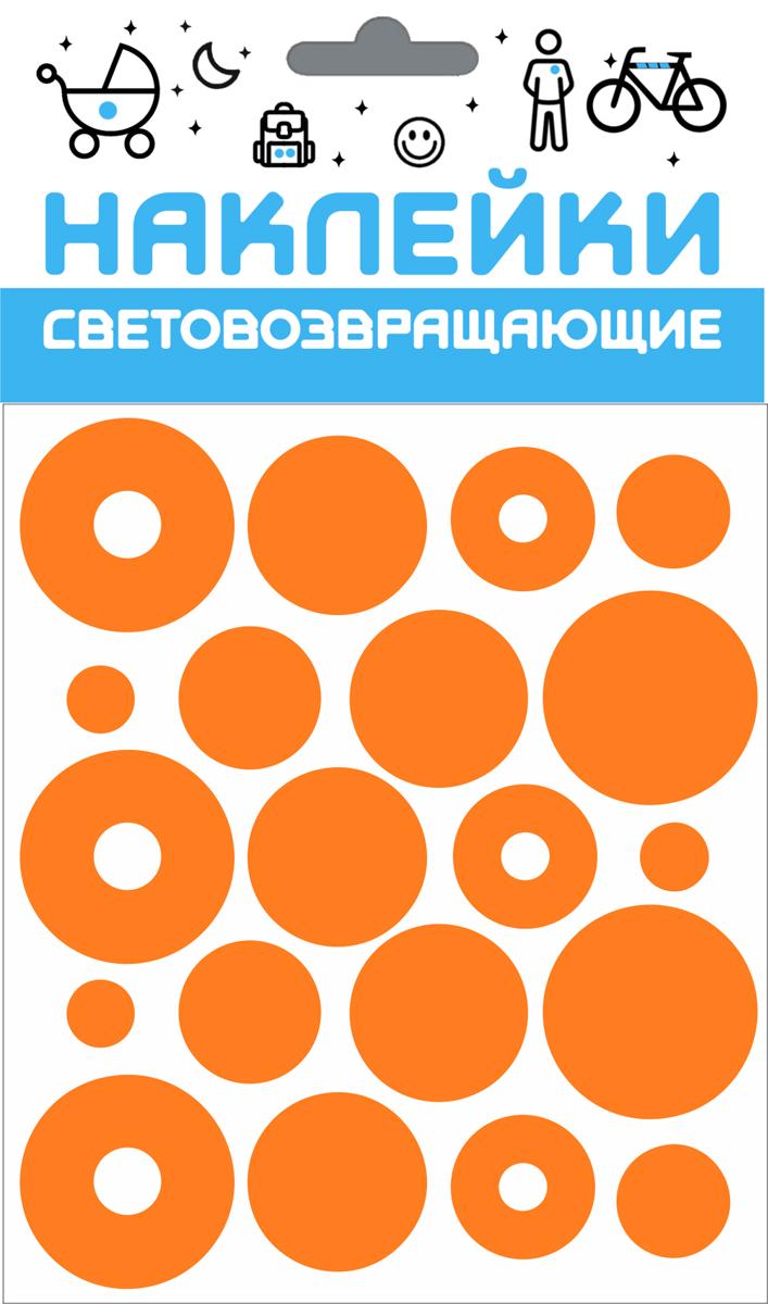 Cova Набор световозвращающих наклеек Круг цвет оранжевый333-196Светоотражающая наклейка с мощной клеевой основой, универсальный и удобный товар. Область применения может ограничить только фантазия, можно использовать на различных предметах и аксессуарах, таких как: мотоцикл или автомобиль, велосипед или самокат, детская коляска, санки или снегокат, сумка, рюкзак, одежда.