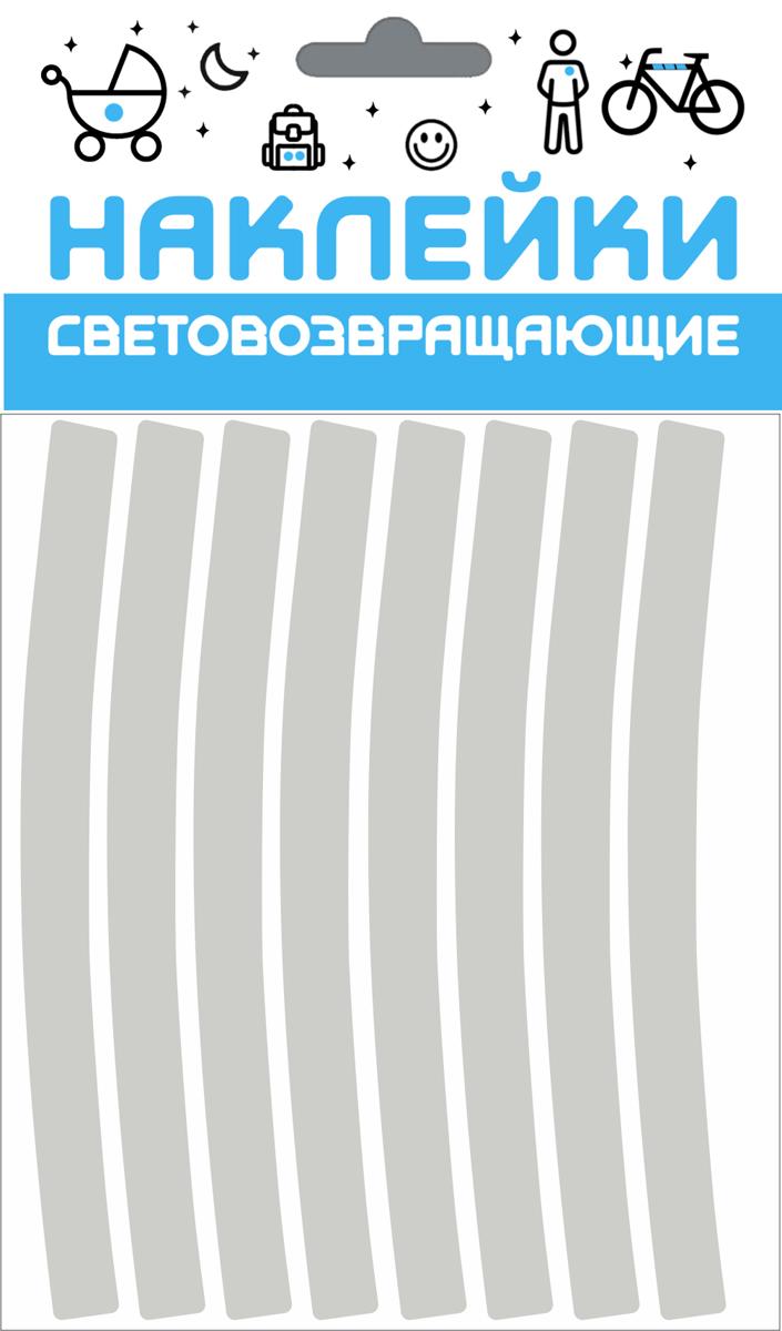 Cova Наклейки световозвращающие на обод цвет серый металлик333-220Светоотражающая наклейка с мощной клеевой основой, универсальный и удобный товар. Область применения диски колес мотоцикла или автомобиля, велосипеда или самоката, детская коляска.