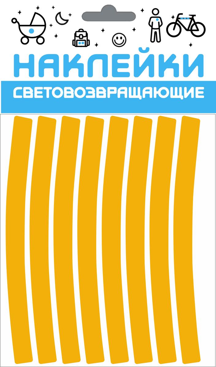 Cova Наклейки световозвращающие на обод цвет желтый333-221Светоотражающая наклейка с мощной клеевой основой, универсальный и удобный товар. Область применения диски колес мотоцикла или автомобиля, велосипеда или самоката, детская коляска.