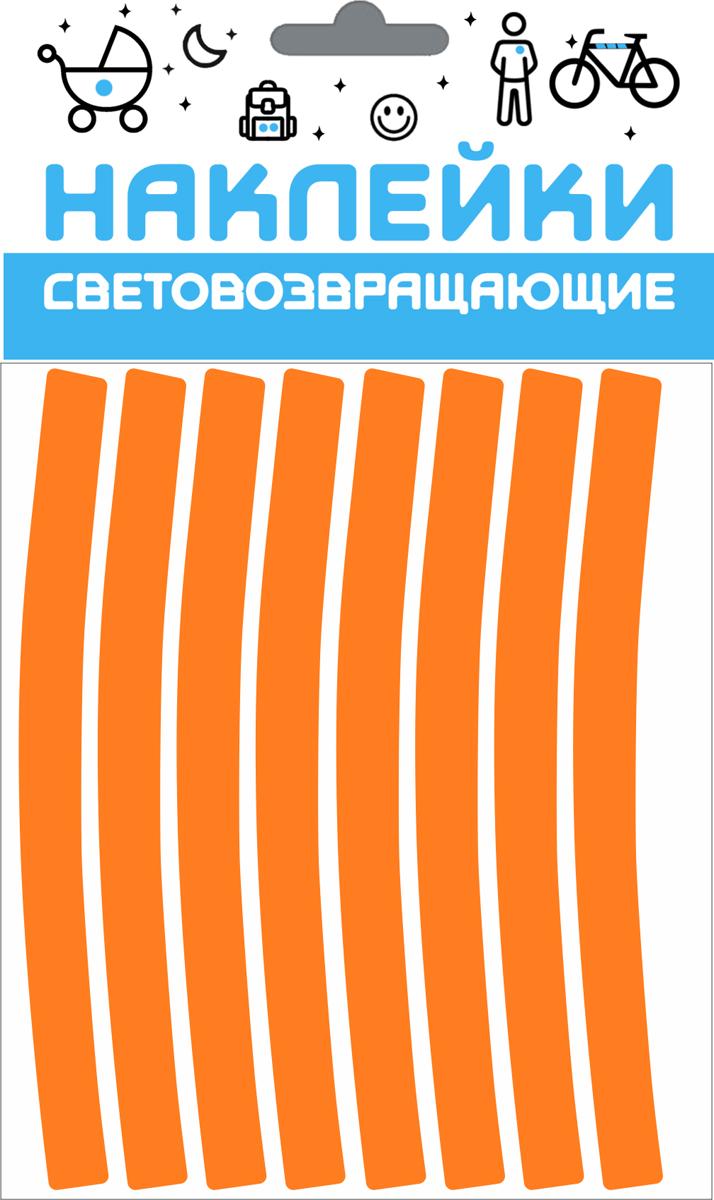 Cova Наклейки световозвращающие на обод цвет оранжевый333-222Светоотражающая наклейка с мощной клеевой основой, универсальный и удобный товар. Область применения диски колес мотоцикла или автомобиля, велосипеда или самоката, детская коляска.
