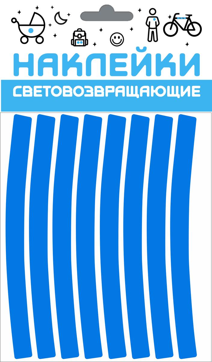 Cova Наклейки световозвращающие на обод цвет синий 8 шт333-224Светоотражающая наклейка с мощной клеевой основой, универсальный и удобный товар. Область применения диски колес мотоцикла или автомобиля, велосипеда или самоката, детская коляска.