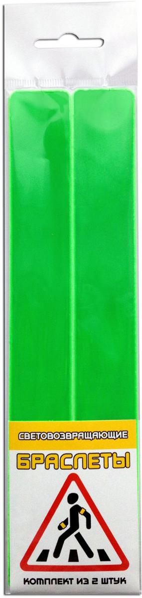 Cova Набор световозвращающих браслетов цвет лимонный 25 х 200 мм333-215Браслеты COVA предназначены для увеличения видимости водителем пешехода в темное время суток в свете фар и привлечения внимания.Созданы для профилактики безопасности детей на дорогах, улучшения дисциплины участников дорожного движения и пропаганды соблюдения правил дорожного движения.Длина браслета: 20 см. Ширина браслета: 2,5 см. Гид по велоаксессуарам. Статья OZON Гид