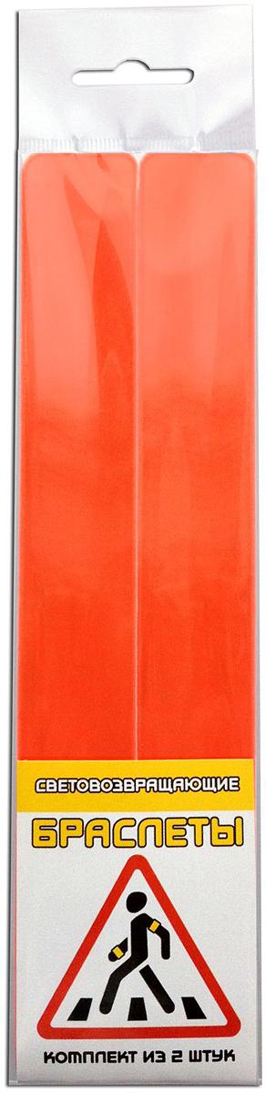 Cova Набор световозвращающих браслетов цвет оранжевый 25 х 200 мм333-216Браслеты COVA предназначены для увеличения видимости водителем пешехода в темное время суток в свете фар и привлечения внимания.Созданы для профилактики безопасности детей на дорогах, улучшения дисциплины участников дорожного движения и пропаганды соблюдения правил дорожного движения.Длина браслета: 20 см. Ширина браслета: 2,5 см. Гид по велоаксессуарам. Статья OZON Гид