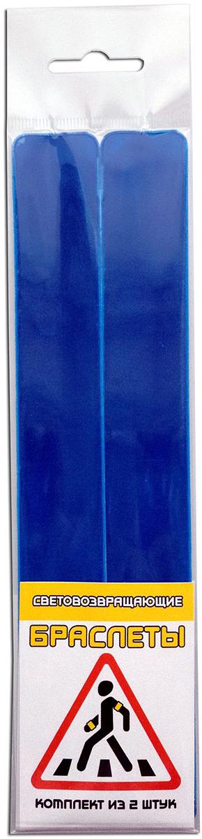 Cova Набор световозвращающих браслетов цвет синий 25 х 200 мм333-219Световозвращающий браслет самофиксирующийся, одевается как на руки, так и на ноги. Удобен для прогулок, катанию на велосипедах и других средствах передвижения. Поможет вам быть заметным на дороге!