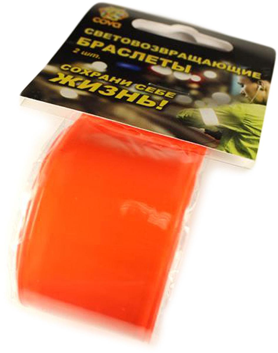 Cova Набор световозвращающих браслетов 30х300 мм цвет белый333-210Световозвращающий браслет самофиксирующийся, одевается как на руки, так и на ноги. Удобен для прогулок, катанию на велосипедах и других средствах передвижения. Поможет вам быть заметным на дороге!
