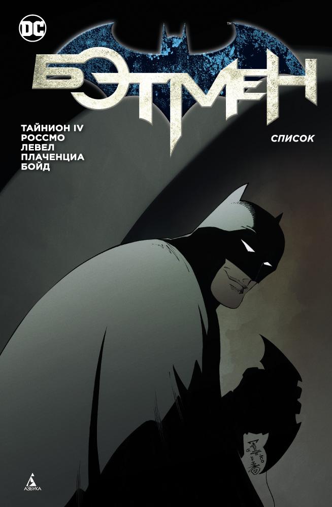 Тайнион IV Дж. Бэтмен. Список дини пол крамер дон фаучер уэйн бэтмен detective comics убойная прогулка
