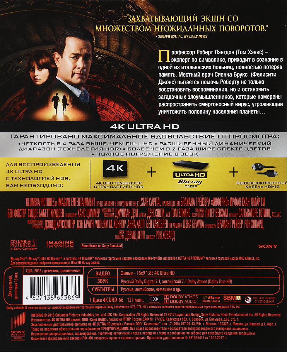 Инферно (4K UHD Blu-ray) Sony Licensee