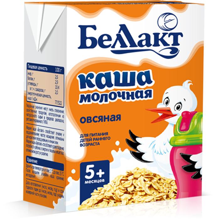 Беллакт Кашка молочная стерилизованная овсяная, 207 г2909Готовая к употреблению молочная каша для питания детей с 5 месяцевКаша - один из основных источников углеводов (в том числе пищевых волокон), растительных белков, жиров, а также железа, селена, витаминов В1, В2 и РР.Овес - источник клетчатки, богат калием, магнием, фтором, цинком, йодом, витаминами группы В, обволакивает слизистую желудка и облегчает процесс пищеварения.Жидкие молочные каши «Беллакт» для питания детей раннего возраставкусные и питательные;удовлетворяют растущие потребности малыша в энергии и пищевых веществах;легко перевариваются и усваиваются;создают продолжительное чувство насыщения;имеют жидкую консистенцию - готовы к употреблению;100% натуральные продукты - без добавления сухого молока, не содержат ГМО, искусственных красителей, консервантов.Готовую к употреблению кашу удобно брать с собой на прогулку, в гости, в дорогу.