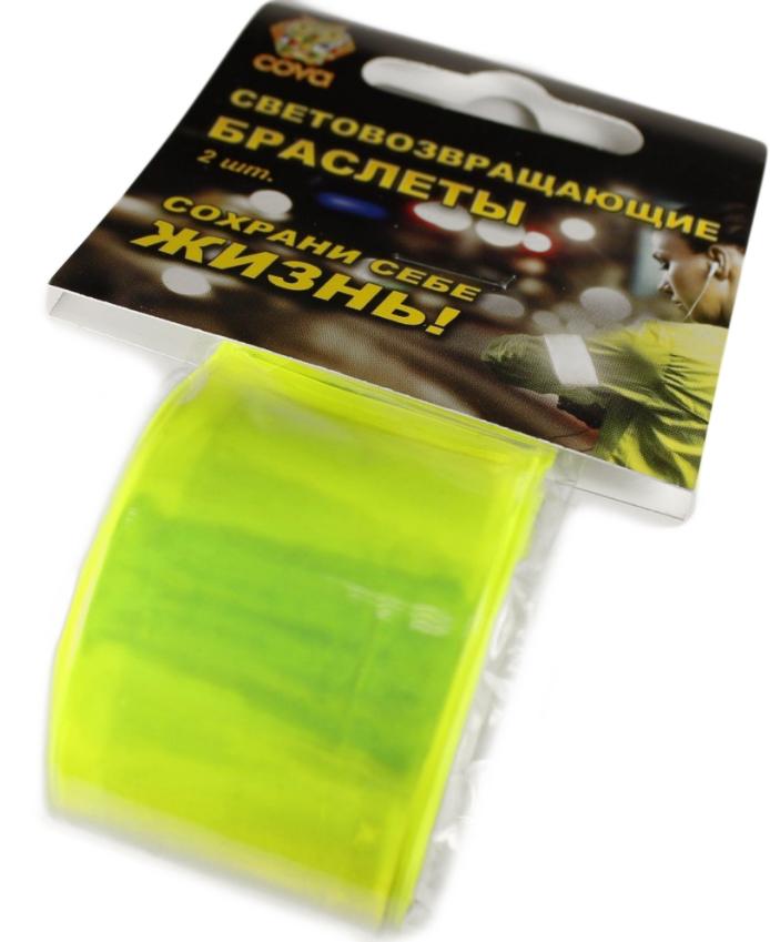 Cova Набор световозвращающих браслетов 30х300 мм цвет лимонный333-211Световозвращающий браслет самофиксирующийся, одевается как на руки, так и на ноги. Удобен для прогулок, катанию на велосипедах и других средствах передвижения. Поможет вам быть заметным на дороге!